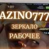 azino777 рабочее зеркало сегодня